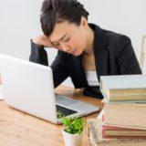 転職理由「残業が多い」をポジティブに言い換え面接で好感度を上げるたった2つの方法